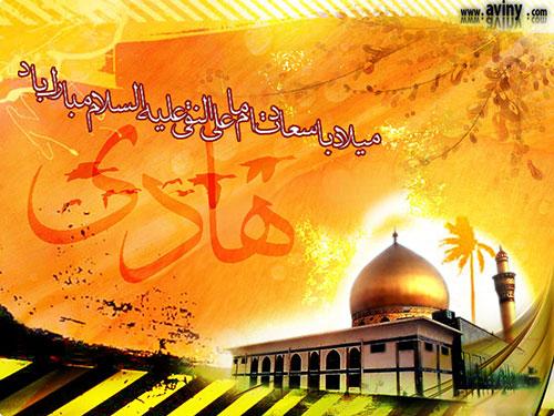 http://rozup.ir/up/mjbasaer/Post/1393/Milad-Imam-Hadi/Milad-Imam-Naghi-(8).jpg