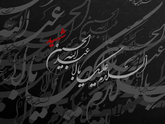 http://rozup.ir/up/mjbasaer/Post/1394/Moharram/Backgrounds/13.jpg