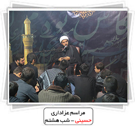 http://rozup.ir/up/mjbasaer/Post/1394/Moharram/Heyat/Pictures/Shabe--8.jpg