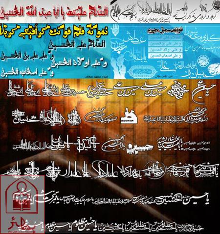 http://rozup.ir/up/mjbasaer/Post/1394/Moharram/Other/Font/Font-Symbol-Ashura-Moharram.jpg