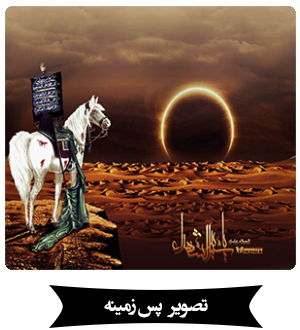 http://rozup.ir/up/mjbasaer/Post/1394/Moharram/Vizhe-Name/Pictures2.png