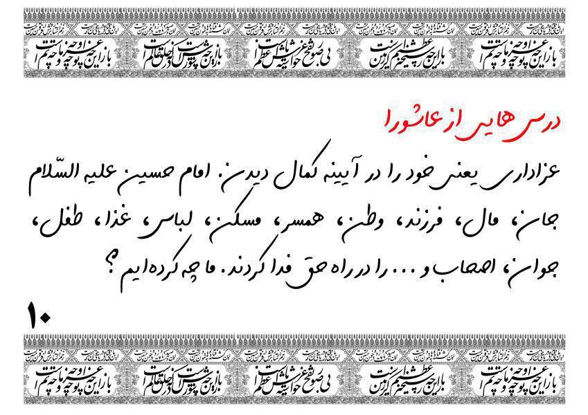 http://rozup.ir/up/mjbasaer/Post/1395/Moharram/Dars10.jpg