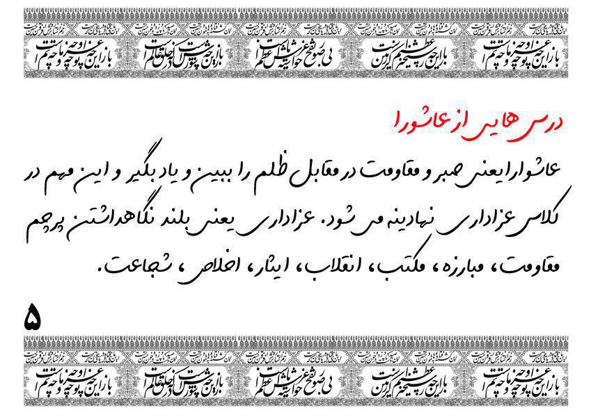 http://rozup.ir/up/mjbasaer/Post/1395/Moharram/Dars5.jpg