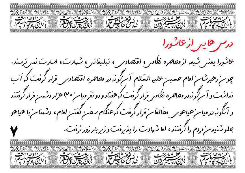 http://rozup.ir/up/mjbasaer/Post/1395/Moharram/Dars7.jpg