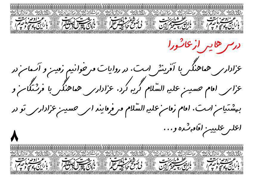 http://rozup.ir/up/mjbasaer/Post/1395/Moharram/Dars8.jpg