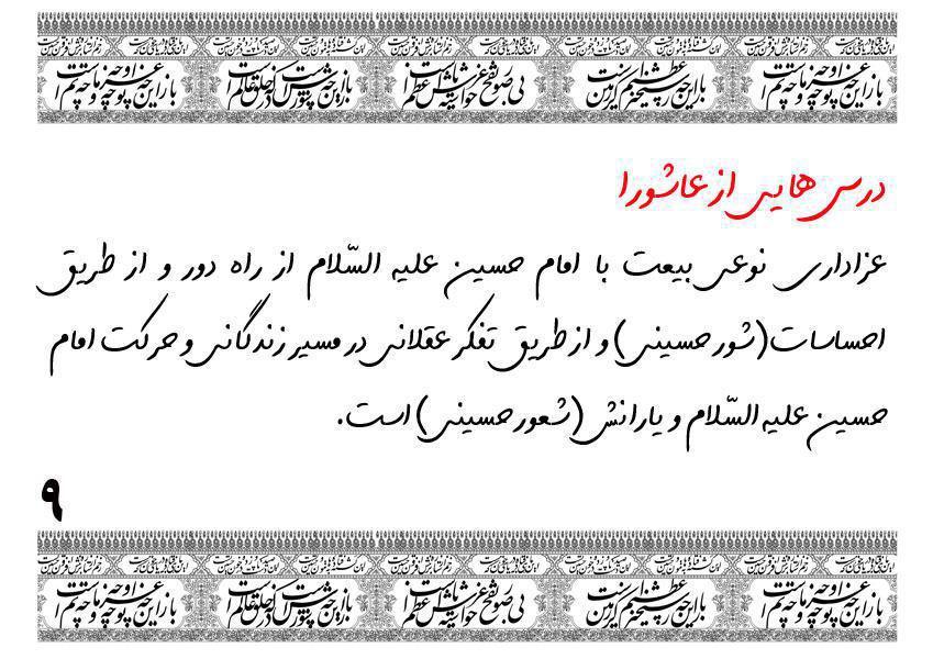 http://rozup.ir/up/mjbasaer/Post/1395/Moharram/Dars9.jpg