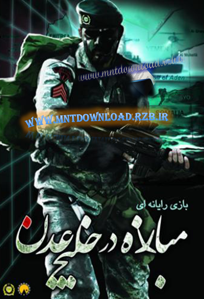 دانلود بازی مبارزه در خلیج عدن برای کامپیوتر  100% تضمینی - Fighting In Aden Gulf