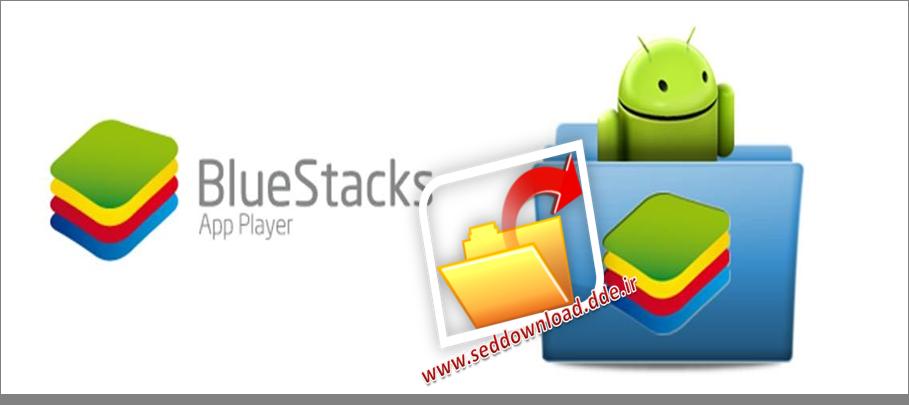 دانلود نرم افزار BlueStacks