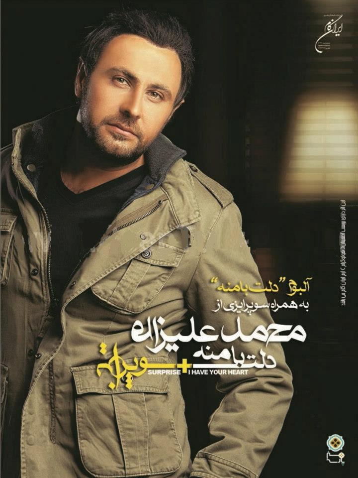 http://rozup.ir/up/mohammadmusic3/Cover.jpg