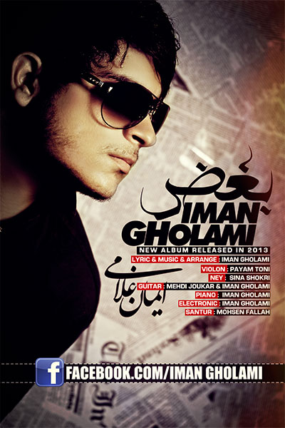 http://rozup.ir/up/mohammadmusic3/Iman_Gholami1.jpg