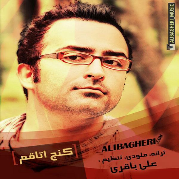 دانلود آهنگ جدید علی باقری به نام کنج اتاقم