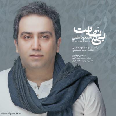 دانلود آهنگ جدید مسعود امامی به نام بینهایت