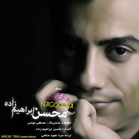 دانلود آهنگ جدید محسن ابراهیم زاده به نام نگو نه