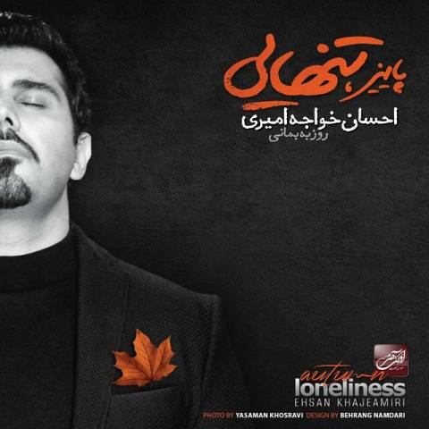 دانلود آلبوم جدید احسان خواجه امیری به نام پاییز تنهایی