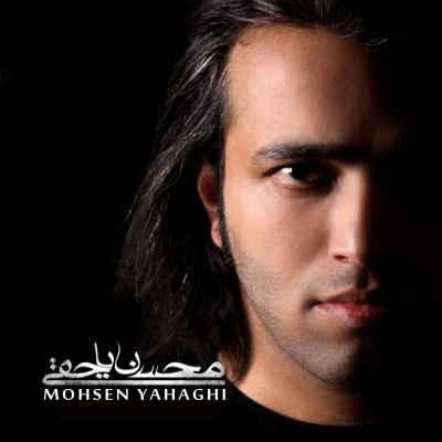 دانلود فول آلبوم محسن یاحقی + بیوگرافی