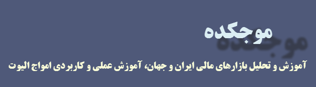 موجکده - انجمن آموزشی و تحلیلی بازارهای مالی ایران و جهان