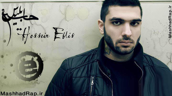 دانلود آهنگ جدید رپ حسین ابلیس