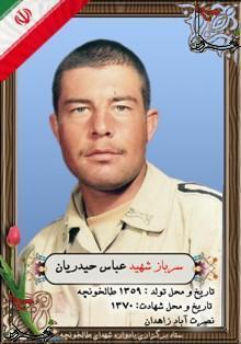 شهید عباس حیدریان