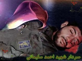 سردار شهید احمد سلیمانی