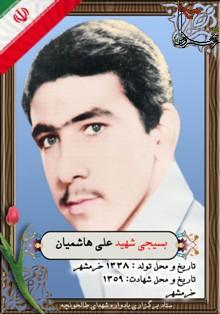 شهید علی هاشمیان