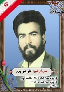 شهید علی تقی پور
