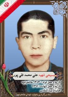 شهید علی محمد تقی پور