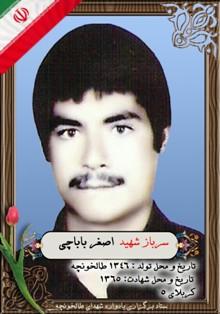 شهید اصغر باباچی