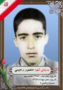 شهید منصور رحیمی