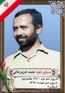 شهید محمد عزیزخانی