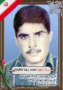 شهید محمد رضا عاقبابایی