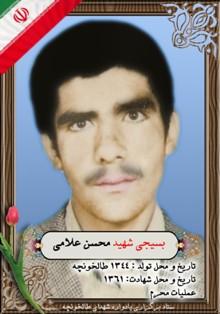 شهید محسن علامی