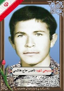 شهید ناصر حاج هاشمی