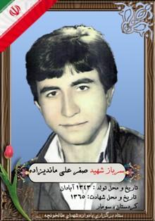 شهید صفر علی ماندیزاده