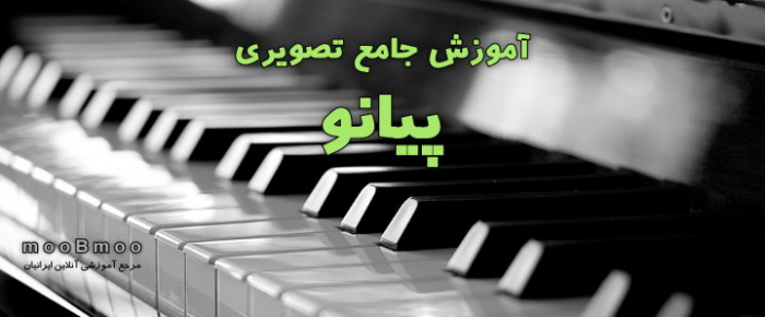 http://rozup.ir/up/moobmoo/Pictures/Amozesh-Musighi/amozesh_piano.png