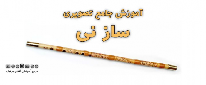 http://rozup.ir/up/moobmoo/Pictures/Amozesh-Musighi/amozesh_shz_ney.png