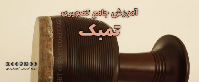 http://rozup.ir/up/moobmoo/Pictures/Amozesh-Musighi/amozesh_tombak.png