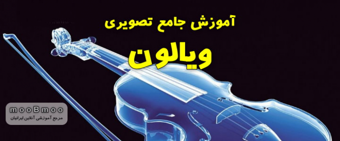 http://rozup.ir/up/moobmoo/Pictures/Amozesh-Musighi/amozesh_vialon.png