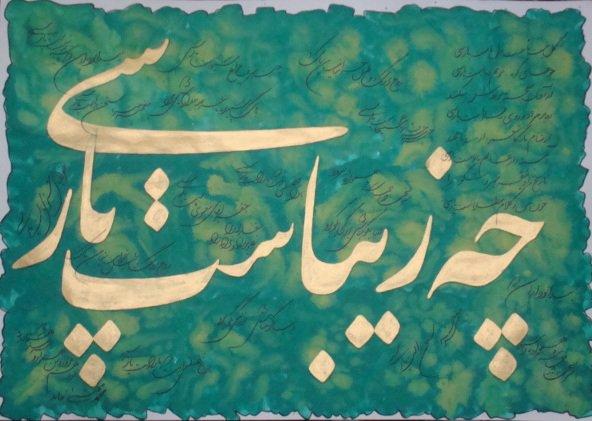 پیشینه زبان فارسی!