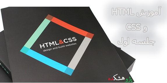 آموزش HTML و CSS – جلسه اول