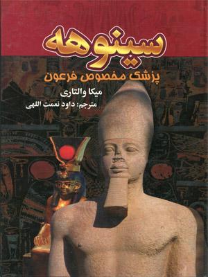 معرفی کتاب سینوهه