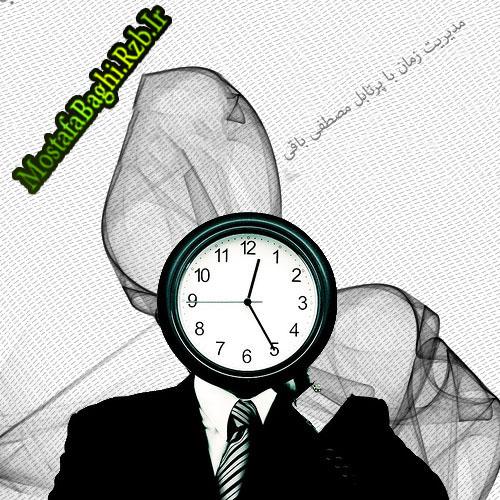 مدیریت زمان و افزایش بهره وری.درس اول- اصول و انگیزه شخصی