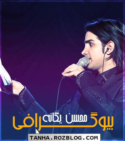 کد پیشواز های آلبوم حباب محسن یگانه