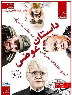 دانلود فیلم داستان عوضی با لینک مستقیم | irmediadl.ir