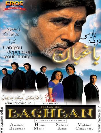 baghban دانلود فیلم هندی باغبان دوبله فارسی با لینک مستقیم
