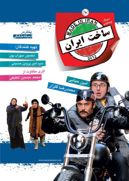 دانلود کامل تمام قسمت های سریال ساخت ایران