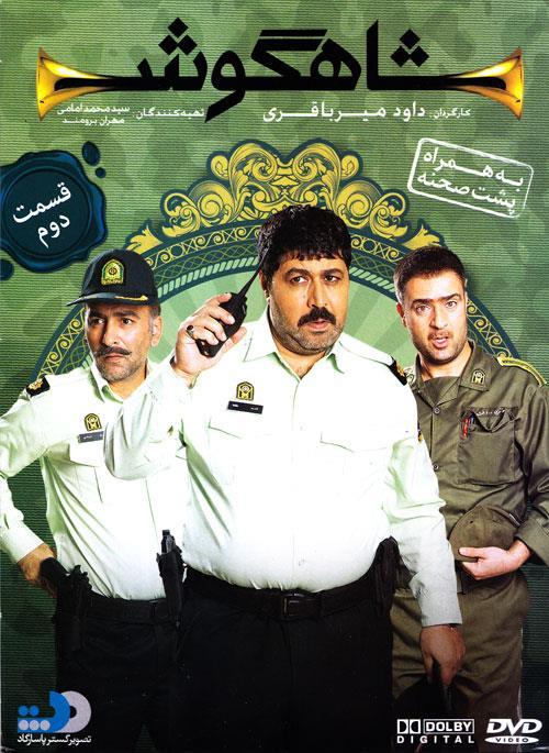 دانلود قسمت پنجم سریال شاهگوش با لینک مستقیم | irmediadl.ir