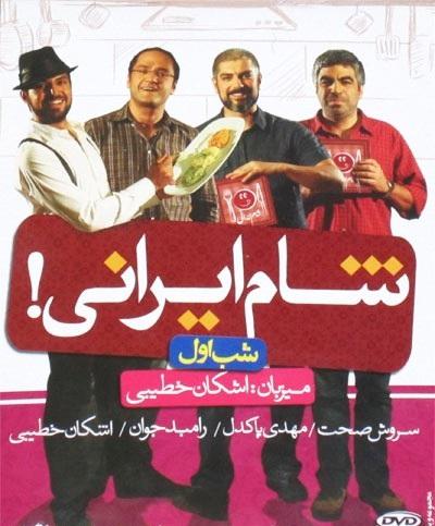 دانلود تمامی قسمت های فصل اول شام ایرانی