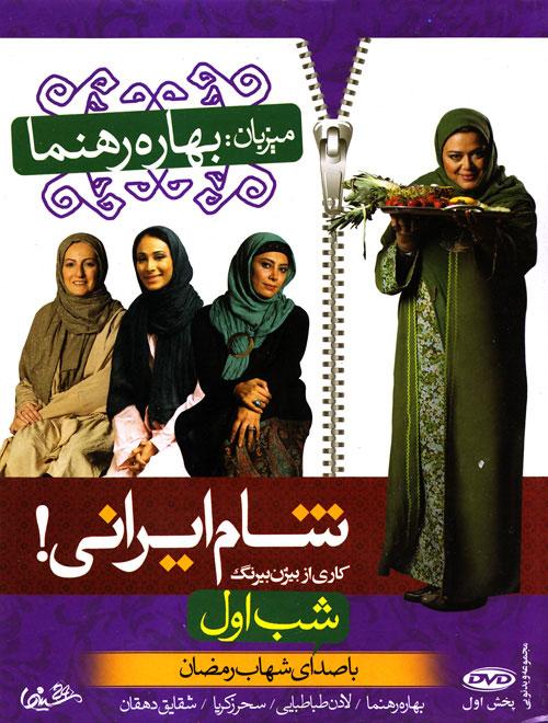 دانلود تمامی قسمت های فصل دوم شام ایرانی