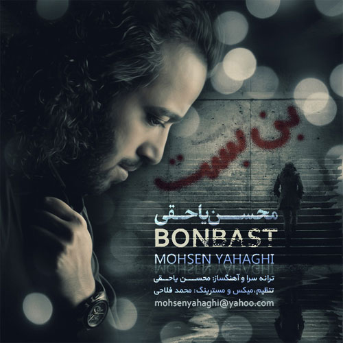 http://rozup.ir/up/musiceric/Documents/Mohsen-Yahaghi.jpg