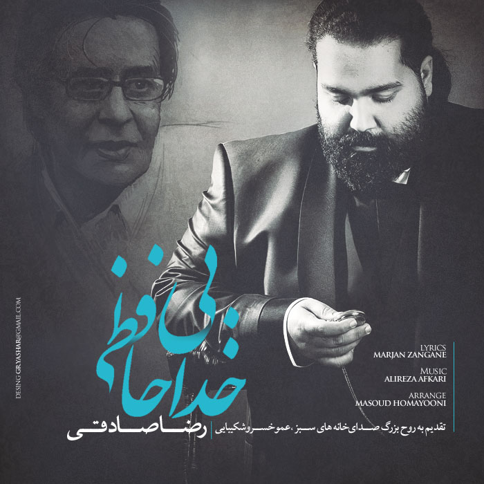http://rozup.ir/up/musiceric/Pictures/RezaSadeghi_BiKhodahafezi.jpg